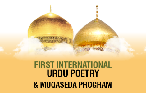 First International Poetry and Muqaseda