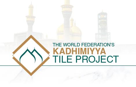 Kadhimiyya Tile Project