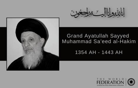 Sad demise of Grand Ayatullah Sayyed Muhammad Sa'eed al-Hakim